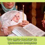 Что одеть малышу на церемонию крещения