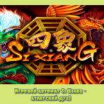 Игровой автомат Si Xiang — азиатский дух!