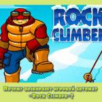 Почему выбирают игровой автомат «Rock Climber»?