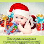 Как сделать подарок на Новый год для ребенка?