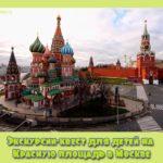 Экскурсии-квест для детей на Красную площадь в Москве