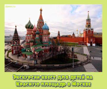 Экскурсии для детей на Красную площадь