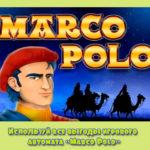 Используй все выгоды игрового автомата «Marco Polo»