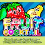 Игровой автомат «Fruit Coctail» – ингредиенты «фруктового коктейля»