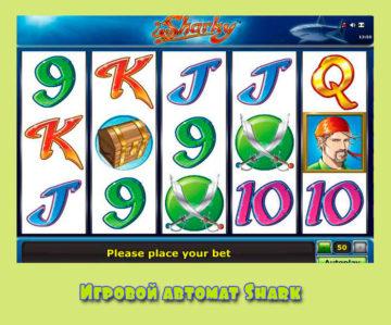 Онлайн игровой автомат sharky tvmate ставок