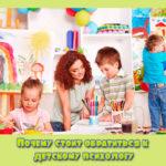 Почему стоит обратиться к детскому психологу