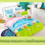 Уютная спальня в Вашей квартире