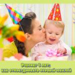 Ребенку 5 лет: как отпраздновать первый юбилей