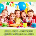 Kinder Party — организатор детских праздников в Киеве