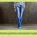 Женские джинсы: разнообразие моделей