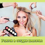 Услуги в студии красоты «KODIY Studio»