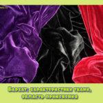 Бархат: характеристики ткани, область применения