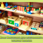 Игры Монтессори для всестороннего развития малыша