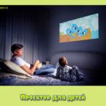 Проектор для детей