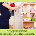 Что должно быть в гардеробе у новорожденного?