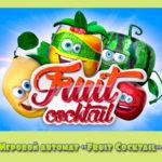 Игровой автомат «Fruit Cocktail» в Казино Император