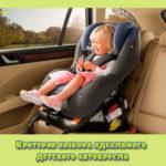 Критерии выбора и установки идеального детского автокресла