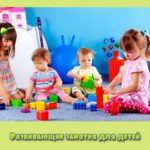 Развивающие занятия для детей