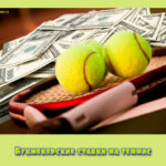 Букмекерские ставки на теннис