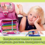 Канцелярские товары к школе: подставка для книг, карандаши и т.д.