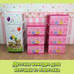 Детские комоды для игрушек из пластика