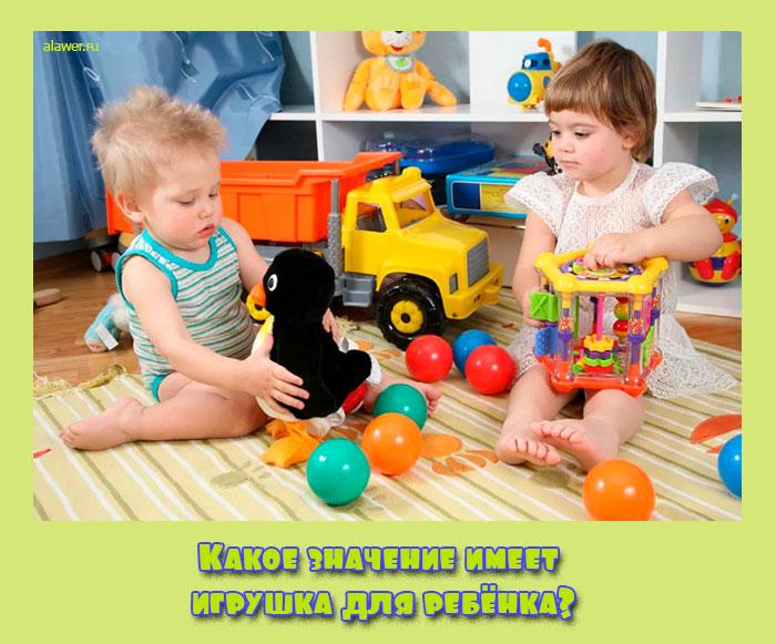 Какое значение имеет игрушка для ребёнка