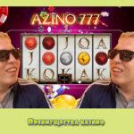 Преимущества казино Азино777