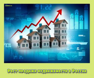Рост продажи недвижимости в России