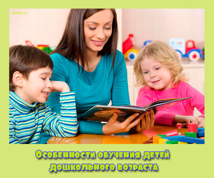 Особенности обучения детей дошкольного возраста