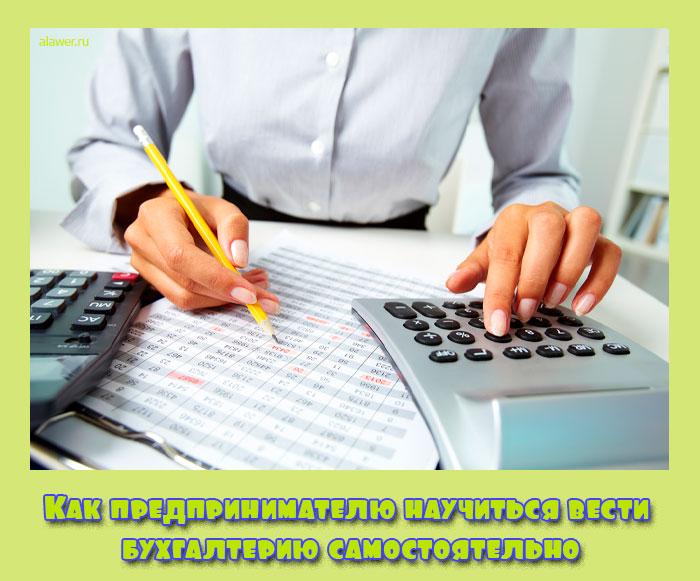 Как предпринимателю научиться вести бухгалтерию самостоятельно
