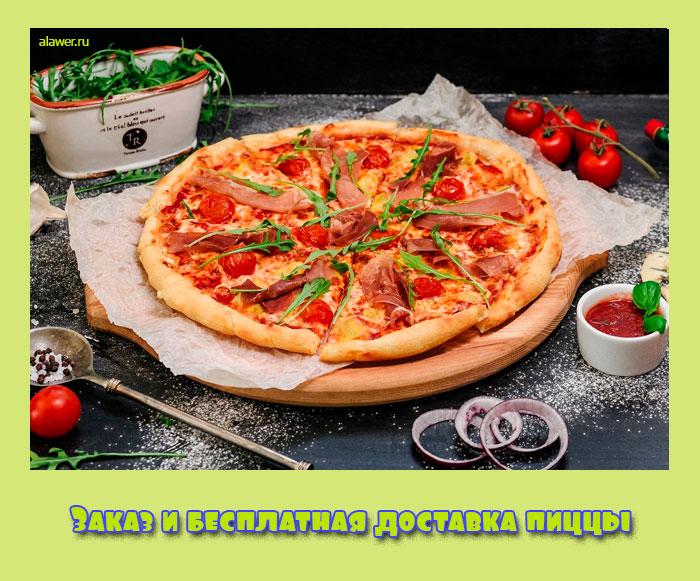 Заказ и бесплатная доставка пиццы