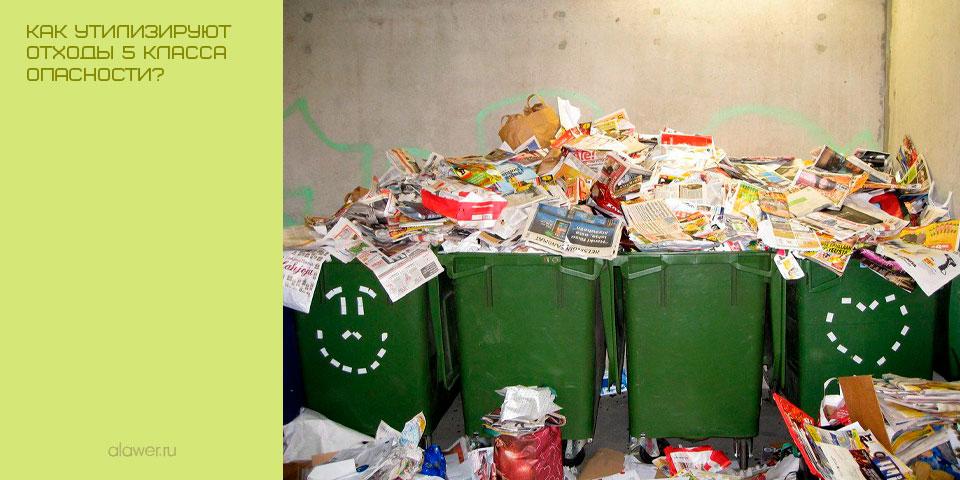 Как утилизируют отходы 5 класса опасности