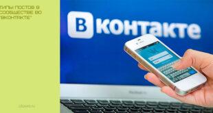 """Типы постов в сообществе во """"ВКонтакте"""""""