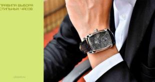 Правила выбора стильных часов